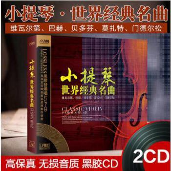 正版小提琴世界经典名曲古典音乐发烧黑胶汽车载CD唱片光盘光碟片2张黑胶CD 无损音质 正版音乐