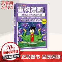 世界动漫经典教程(第3版)重构漫画 (美)斯科特・麦克劳德(Scott McCloud) 著;王莉莉,张明 译