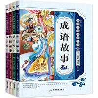 中华成语故事大全4册注音版儿童读物7-10岁拼音读物一年级必读经典书目二三年级小学生课外阅读经典书籍适合1-2-3年级