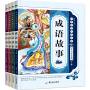 中华成语故事大全4册注音版儿童读物7-10岁拼音读物一年级必读经典书目二三年级小学生课外阅读经典书籍适合1-2-3年级课外书6-7-8-9-10-11-12岁儿童阅读的书
