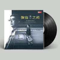 正版 陈宁:弹指之间 LP黑胶唱片留声机专用12寸唱盘 成都/莉莉安