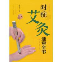 对症艾灸速查全书 9787122199041 郭长青 化学工业出版社