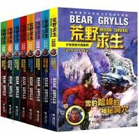 荒野求生少年生存小说系列全套8册 7-9-10-15岁青少年儿童科普安全手册读物 野外探险生存技巧书籍 贝尔格里尔斯写
