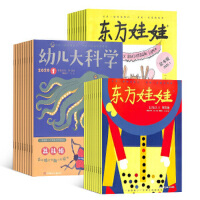 东方娃娃智力版+绘本版加幼儿大科学杂志组合 2021年6月起订 全年订阅 杂志铺订阅少儿兴趣阅读期刊书籍 杂志订阅