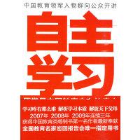 自主学习:厌学是中国教育史上的癌症
