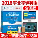 未来教育・2018年成人高等教育本科学士学位英语考试用书一本通