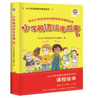 小学英语绘本故事1 与小学英语教材同步 适用于三年级上学期 可扫码听全书音频 资深外教专业录音 随堂小测试