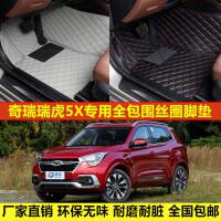 奇瑞瑞虎5X车专用环保无味防水耐磨耐脏易洗全包围丝圈汽车脚垫