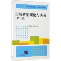 市场营销理论与实务(第2版) 陈宏威,周鹏义 主编