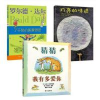 全3册 月亮的味道(精) 精装信谊 猜猜我有多爱你明天出版社 宝宝认知早教绘本故事书0-3-6岁儿童读物