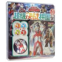星际游侠-咸蛋超人-超级决战拼图