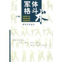 军体格斗术 中国人民解放军出版社