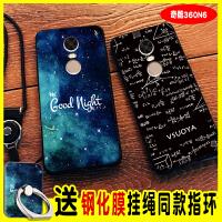 360N6手机壳 奇酷360 N6保护套 1707-a01 硅胶全包磨砂软壳男女潮彩绘手机壳SJ