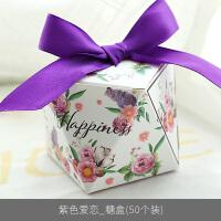 结婚喜糖盒欧式创意小清新婚礼用品森系喜糖盒婚礼喜糖袋礼盒 小号
