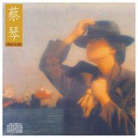 蔡琴-伤心小站CD( 货号:779865428)