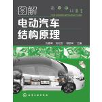 图解电动汽车结构原理