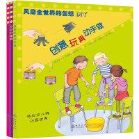 风靡全世界的创想DIY(套装全3册)一套可以让全家人分享快乐的创意手工益智书(小萌童书出品)