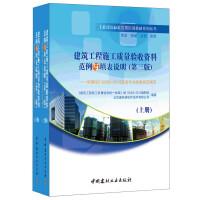 建筑工程施工质量验收资料范例与填表说明 第三版 上下册