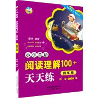 小学英语阅读理解100+天天练 四年级
