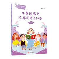 分级阅读工具书《儿童图画书阶梯阅读与评测・六年级》