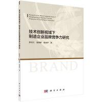 技术创新视域下制造企业品牌竞争力研究