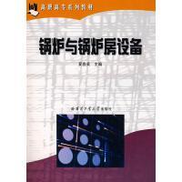 锅炉与锅炉房设备 夏喜英 哈尔滨工业大学出版社