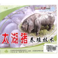太湖猪养殖技术(一片装)VCD( 货号:1035100006003006)