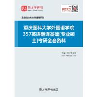 非纸质书!!圣才2019年重庆医科大学外国语学院357英语翻译基础[专业硕士]考研全套资料