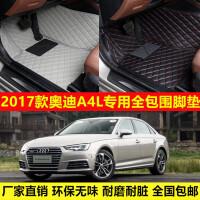 2017奥迪A4L专车专用环保无味防水易洗超纤皮全包围丝圈汽车脚垫