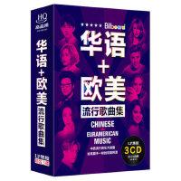 2017热门华语欧美流行歌曲金曲专辑精选汽车载CD碟片光盘黑胶唱片