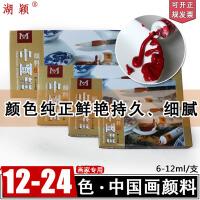 湖颖  优质中国画颜料 画家专用颜料 毛笔中国画工笔专用颜料 山水画颜料