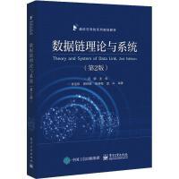 数据链理论与系统(第2版) 电子工业出版社