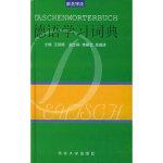 德语学习词典,王颖频,同济大学出版社9787560824147