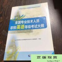 【旧书二手书9成新】全国专业技术人员职称英语等级考试大纲 /中国人事出版社 中国人?97875129