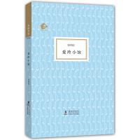爱玲小馆(精装)(刘绍明 著)(海豚书馆)
