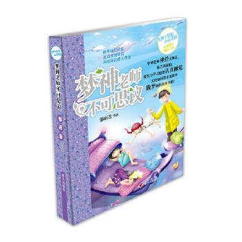 辫子姐姐心灵花园-梦神老师不可思议 给你迸出美好眼泪和欢笑的感人阅读
