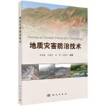 地质灾害防治技术