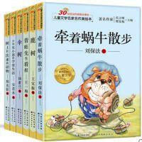 牵着一只蜗牛去散步 正版王一梅童话系列书全套6册注音版 小学生课外阅读书籍适合7-10-8-12岁一三1-2-3二年级课外书必读老师推荐