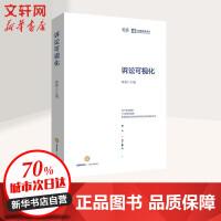 诉讼可视化 中国法律图书有限公司