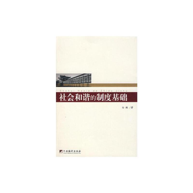 社会和谐的制度基础 正版 白琳  9787802117846