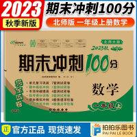 期末冲刺100分二年级上册数学试卷 2021秋北师大版