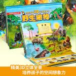 神奇世界3D立体发声书 野生动物 趣味科普动物立体书儿童立体书动物故事书籍3-6岁儿童图书立体翻翻发声书儿童科普动物百