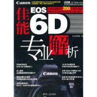 佳能EOS 6D专业解析 正版 英普丽斯摄影 主编 9787302354246