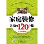 【新书店正版】家庭装修常犯的120个错 刘誉 张湘宜 中国电力出版社
