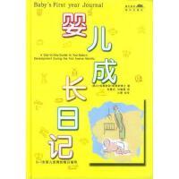 婴儿成长日记-0-1岁婴儿发育的每日指导A?克里斯廷?哈里斯海天出版社9787806971062