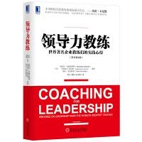 领导力教练:世界著名企业教练们的实践心得(原书第3版)(高管教练领域的最佳作品,数名全球顶尖商学院教授联袂推荐。畅销全