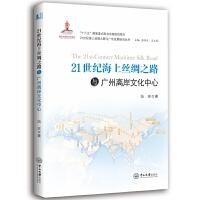 21世纪海上丝绸之路与广州发展