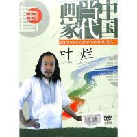 中国当代画家-叶烂DVD( 货号:10110900050)