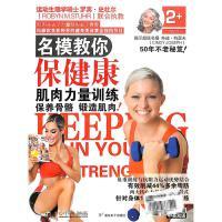 名模教你保健康2-肌肉力量训练DVD( 货号:1435100018123)