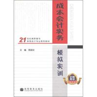 [二手旧书95成新] 成本会计实务模拟实训(全新推出2008)/21世纪高职高专财务会计系列教材 9787040135